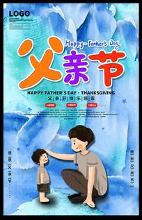 蓝色父亲节海报设计