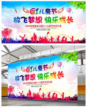 六一儿童节放飞梦想幼儿园舞台背景