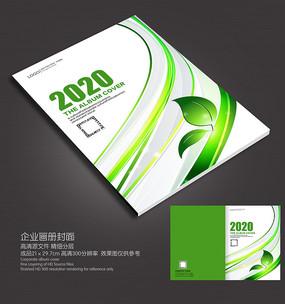 绿色大气集团画册封面