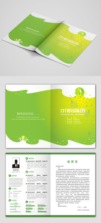 绿色清爽简洁简约个人求职简历封面设计