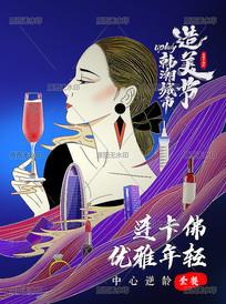 旅游化妆医美女美容整形装饰国潮牌原创插画