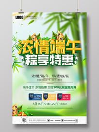 浓情端午粽享特惠端午节促销宣传海报设计