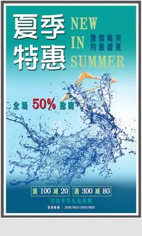 清爽夏季特惠宣传海报