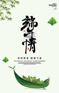 清新简约端午节宣传海报