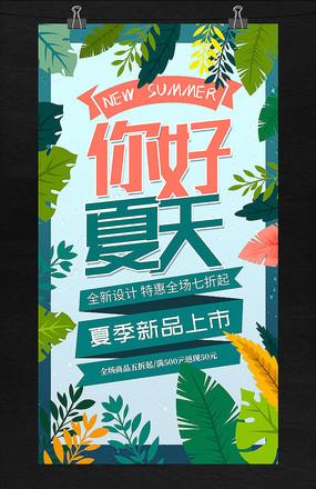 商超夏季新品上市海报