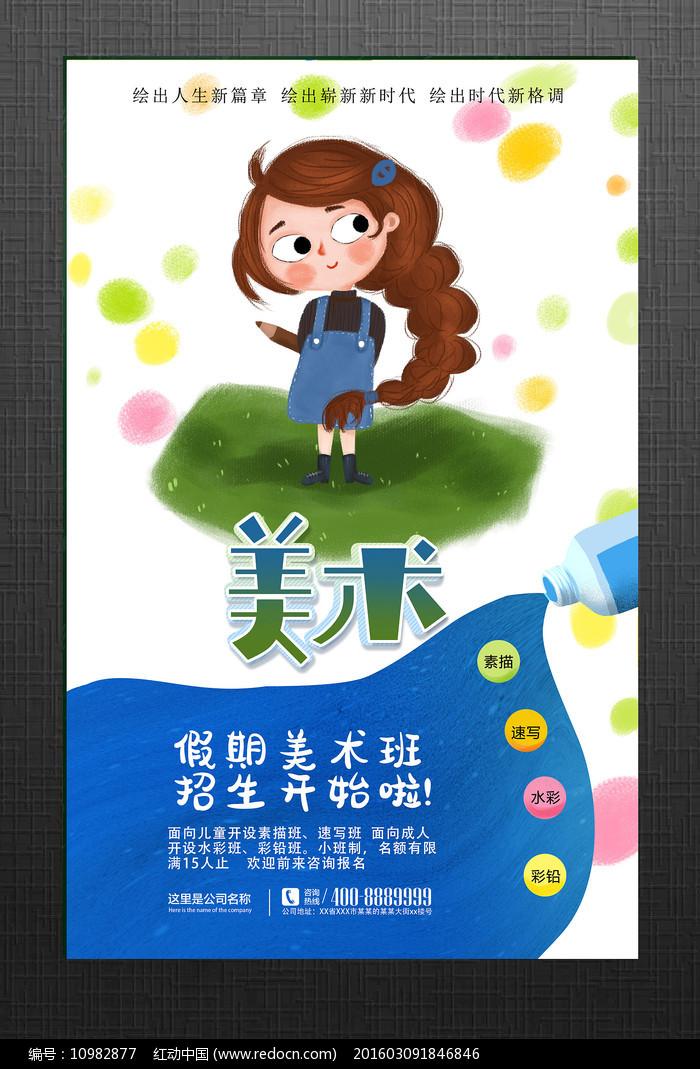 手绘美术班招生海报图片