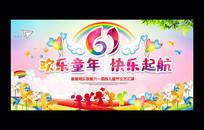 幼儿园六一儿童节舞台背景板