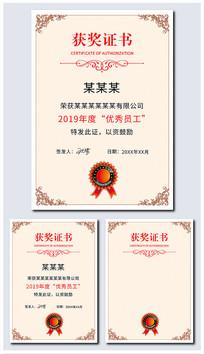 优秀员工获奖证书设计
