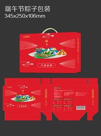 原创端午节粽子包装盒设计