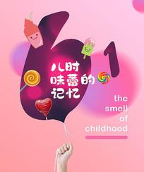 原创六一儿童节电商海报