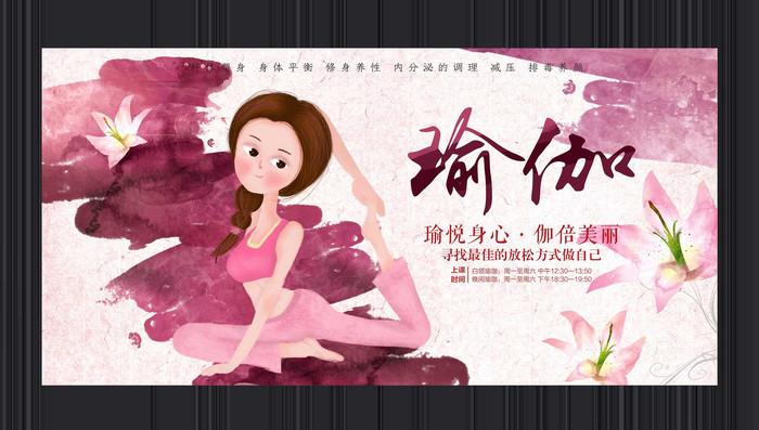 中国风手绘瑜伽宣传海报
