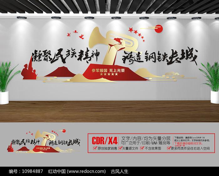 创意征兵宣传标语文化墙图片