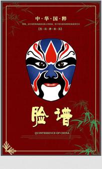 简约国粹戏剧脸谱传统文化海报