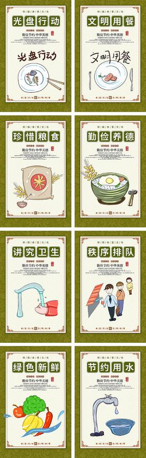 简约食堂文化宣传标语设计