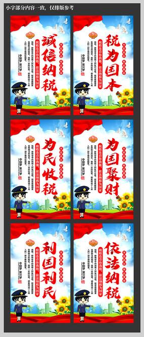 税务局文化标语宣传展板设计