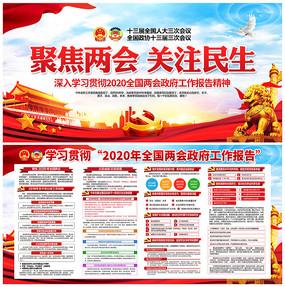 2020年全国两会政府工作报告宣传栏