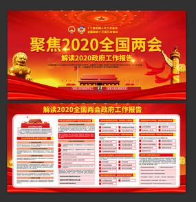 2020全国两会政府工作报告展板
