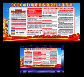 2020扫黑除恶收官之战党建展板