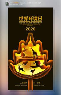 2020世界环境日公益海报