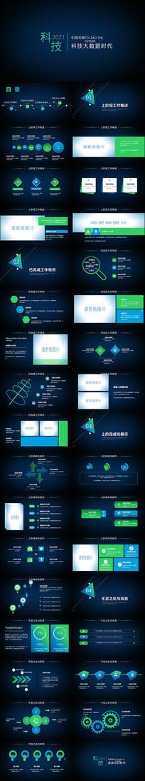2021科技互联网年终总结PPT