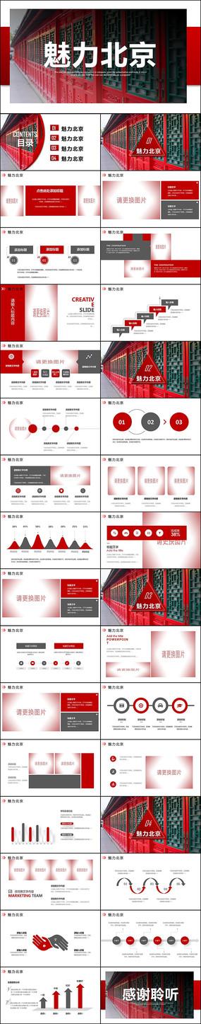 北京名胜旅游风景宣传画册PPT模板