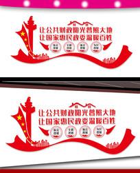财政宣传形象墙设计