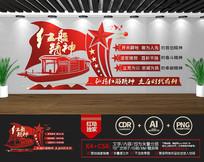 创意红船精神文化墙