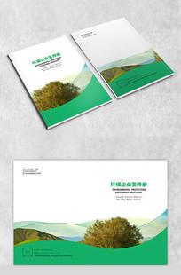 创意环保画册封面