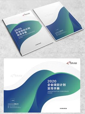 创意几何线条企业画册封面