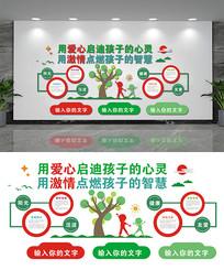 创意校园幼儿园小学文化墙