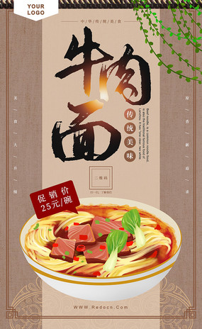 传统美食牛肉面海报