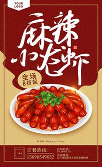 传统美食小龙虾海报