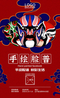 传统文化脸谱海报