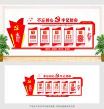 党建展厅宣传文化墙设计