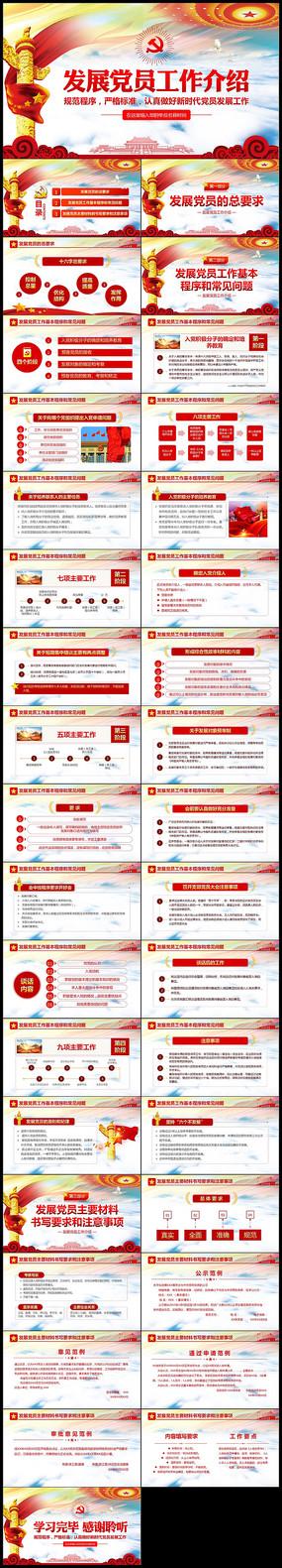 党员发展工作手册入党流程工作介绍ppt