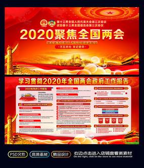 大气2020两会政府工作报告展板