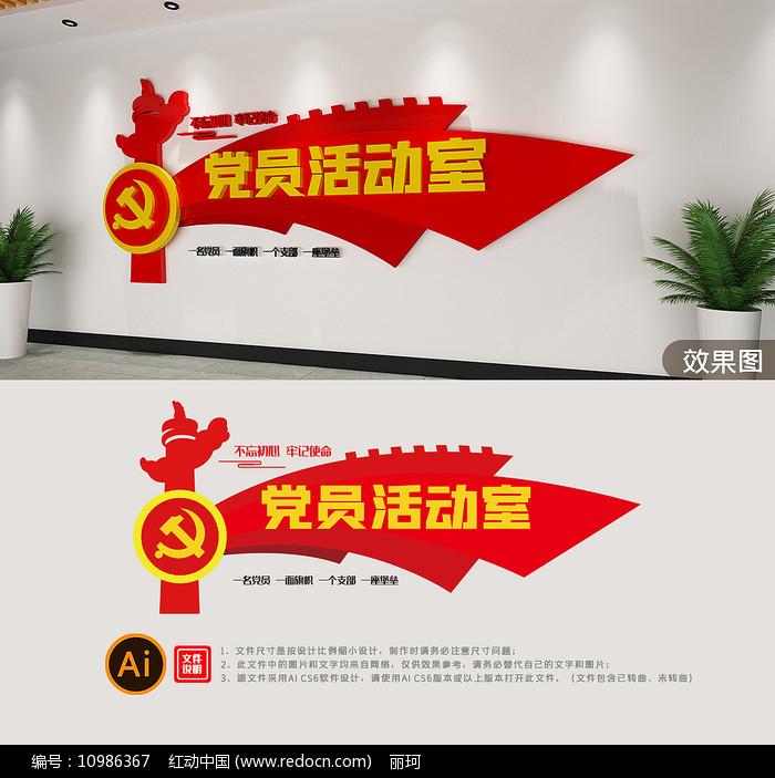 大气党员活动室党员之家形象墙党建文化墙图片