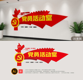 大气党员活动室党员之家形象墙党建文化墙