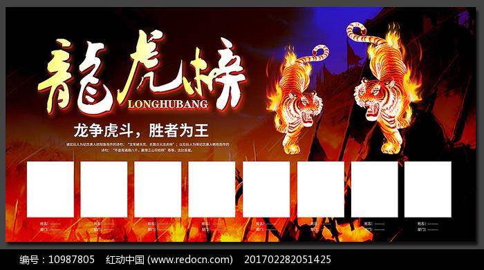 大气企业销售龙虎榜海报图片