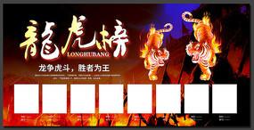 大气企业销售龙虎榜海报