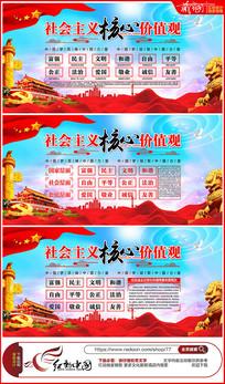 大气社会主核心价值观中国梦展板