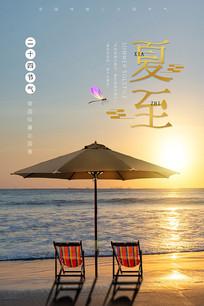 二十四节气夏至海报