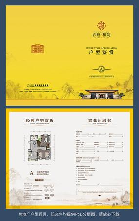 房地产户型折页设计