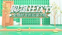 购物狂欢节banner