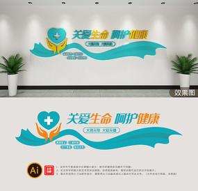 关爱生命呵护健康创意医院文化墙