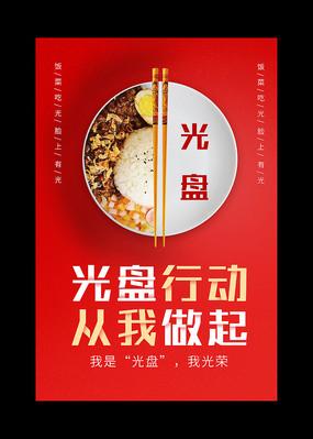 光盘行动餐厅文明海报