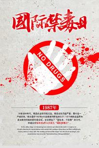 国际禁毒日简洁海报