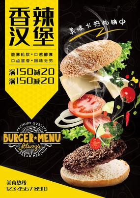 汉堡套餐餐饮美食海报设计