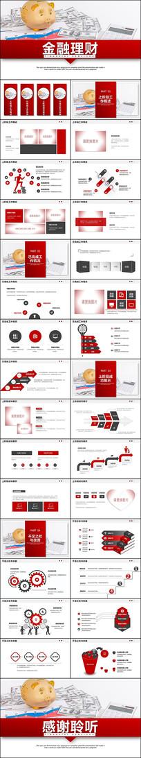 红色大气企业公司金融理财PPT模板