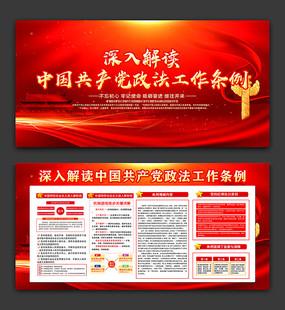 红色大气中国共产党政法工作条例宣传栏展板